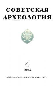Советская археология 1963 №04