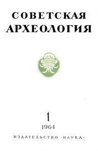 Советская археология 1964 №01