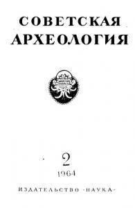 Советская археология 1964 №02