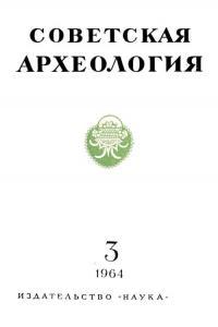 Советская археология 1964 №03