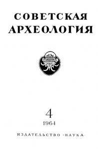 Советская археология 1964 №04