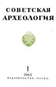 Советская археология 1965 №01