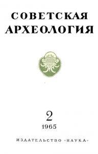 Советская археология 1965 №02