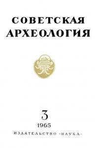 Советская археология 1965 №03