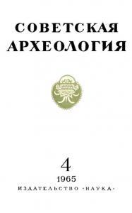 Советская археология 1965 №04