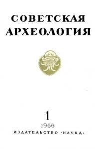 Советская археология 1966 №01