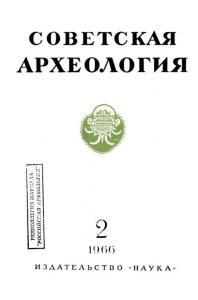 Советская археология 1966 №02