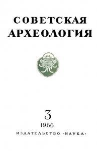 Советская археология 1966 №03