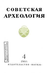 Советская археология 1966 №04