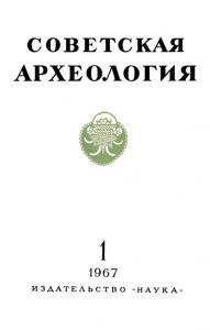 Советская археология 1967 №01