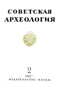 Советская археология 1967 №02