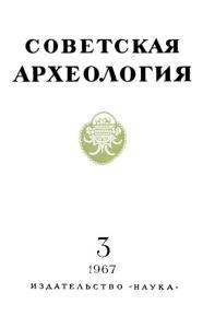 Советская археология 1967 №03