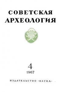 Советская археология 1967 №04