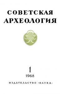 Советская археология 1968 №01