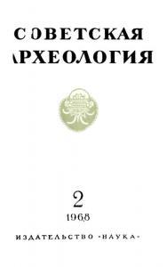 Советская археология 1968 №02