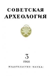 Советская археология 1968 №03