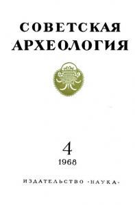 Советская археология 1968 №04