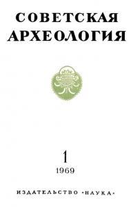 Советская археология 1969 №01