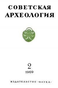 Советская археология 1969 №02