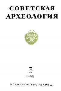 Советская археология 1969 №03