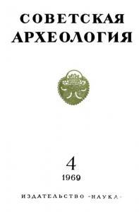 Советская археология 1969 №04