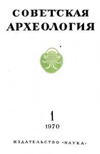 Советская археология 1970 №01