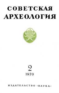 Советская археология 1970 №02