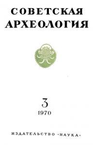 Советская археология 1970 №03