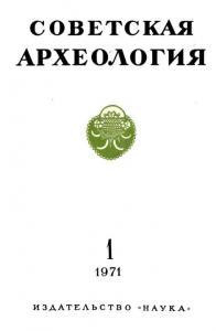 Советская археология 1971 №01