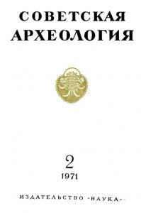 Советская археология 1971 №02