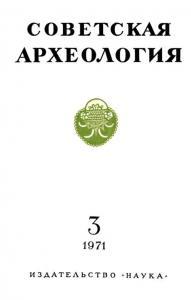 Советская археология 1971 №03