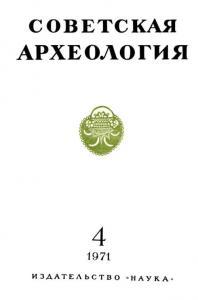 Советская археология 1971 №04