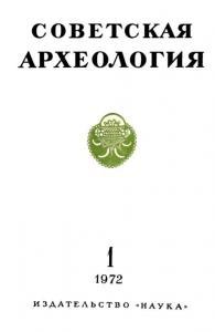 Советская археология 1972 №01