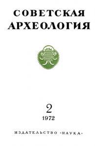 Советская археология 1972 №02