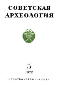 Советская археология 1972 №03