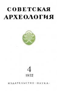 Советская археология 1972 №04