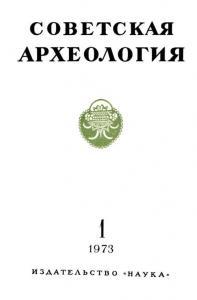 Советская археология 1973 №01