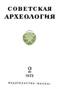 Советская археология 1973 №02