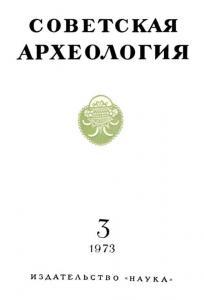 Советская археология 1973 №03