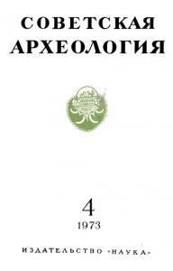 Советская археология 1973 №04