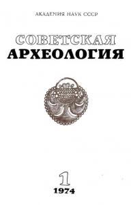 Советская археология 1974 №01