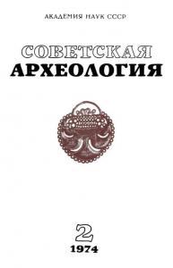 Советская археология 1974 №02