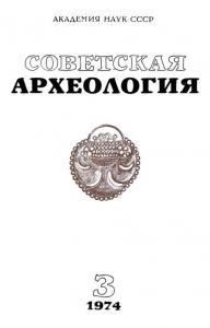 Советская археология 1974 №03