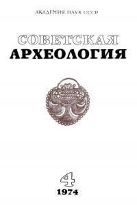 Советская археология 1974 №04