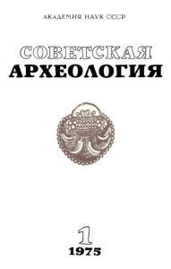 Советская археология 1975 №01