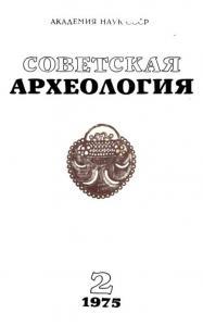 Советская археология 1975 №02