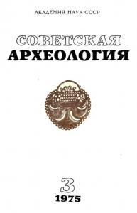 Советская археология 1975 №03