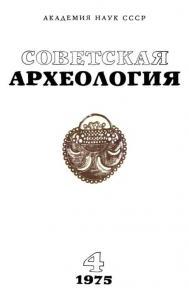 Советская археология 1975 №04
