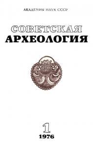 Советская археология 1976 №01