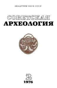 Советская археология 1976 №02